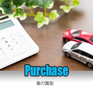 車の買取について